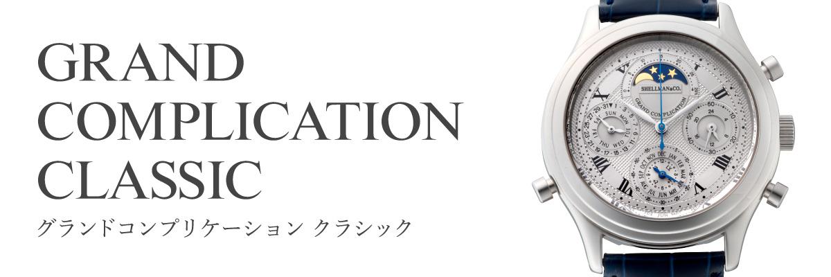 GRAND COMPLICATION CLASSIC